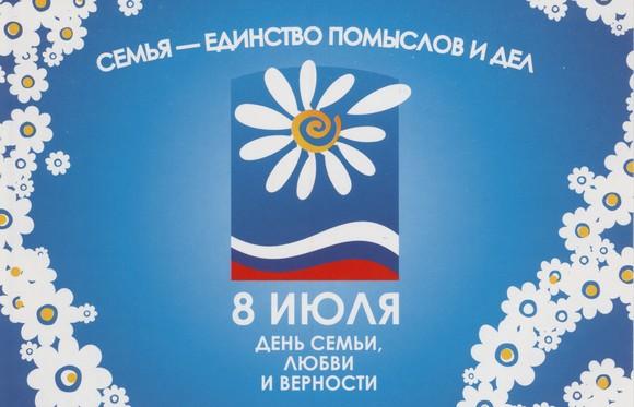 http://pma.ucoz.ru/den_semii_580.jpg